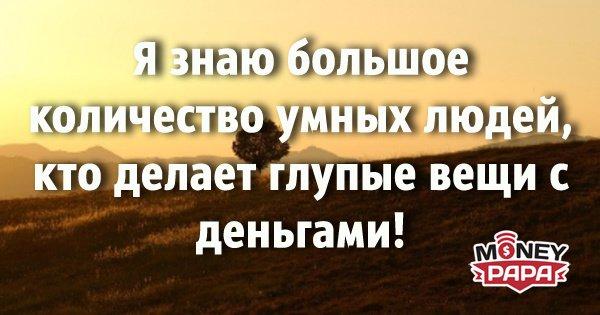 moneypapa.ru - Я знаю большое количество умных людей, кто делает ...