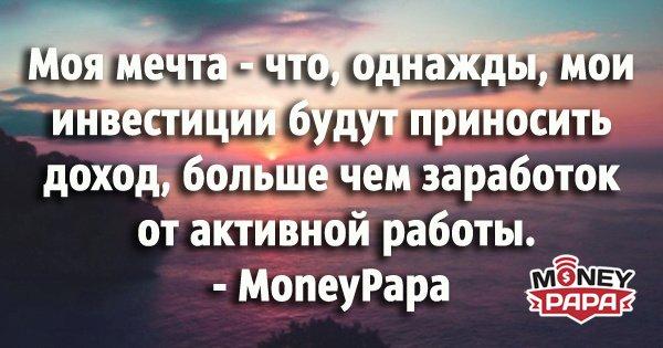 moneypapa.ru - мечта - что, однажды, мои инвестиции будут приносить доход...