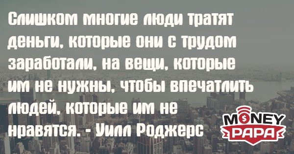 moneypapa-ru-цитаты о деньгах - У.Роджерс - Слишком многие люди тратят деньги.