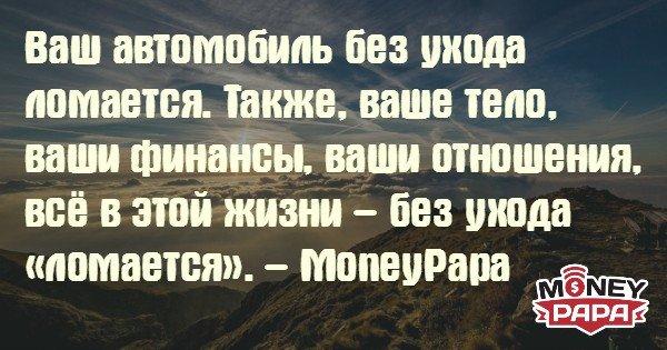 moneypapa.ru - цитаты о деньгах - ваш автомобиль без ухода ломается...