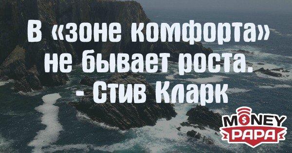 moneypapa.ru - цитаты о деньгах - в зоне комфорта не бывает роста