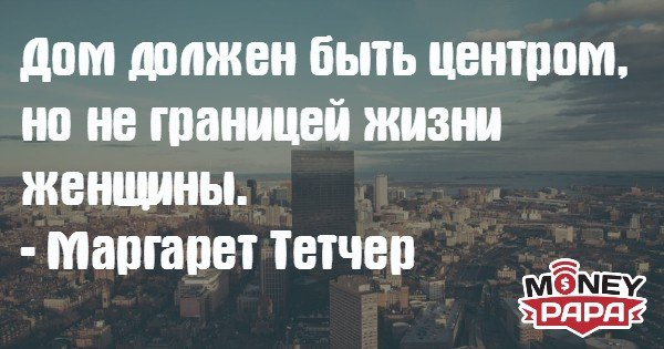 moneypapa.ru - цитаты о деньгах - дом должен быть центром, но не границей...