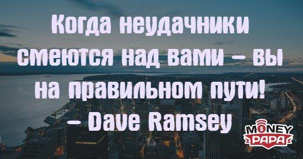 moneypapa.ru - цитаты о деньгах - когда неудачники смеются над вами...