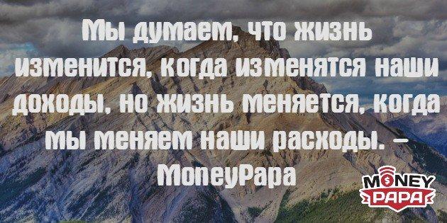 moneypapa.ru - цитаты о деньгах - мы думаем, что жизнь изменится, когда изменятся...