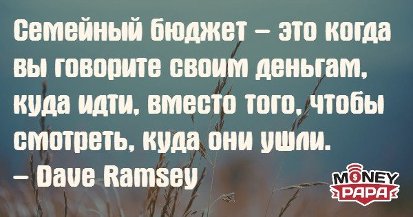 moneypapa.ru - цитаты о деньгах - семейный бюджет - это когда...