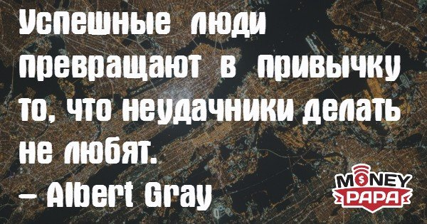 moneypapa.ru - цитаты о деньгах - успешные люди превращают в привычку...