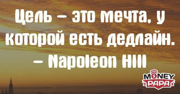 moneypapa.ru - цитаты о деньгах - цель - это мечта, у которой...