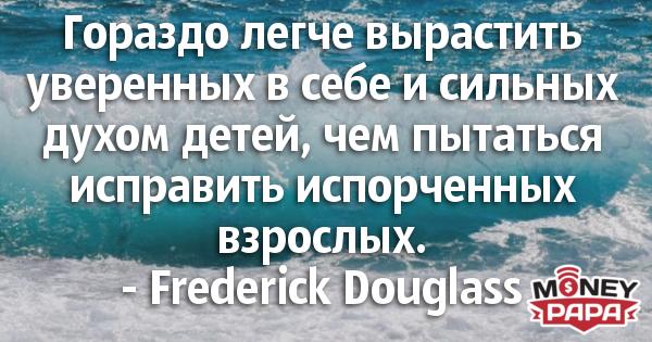 moneypapa.ru - Frederick Douglass - gorazdo legche vyrastit uverennyh v sebe...