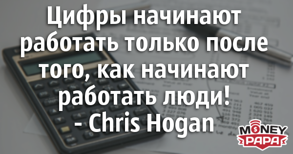 moneypapa.ru - chris hogan - cifry nachinayut rabotat tolko posle togo...