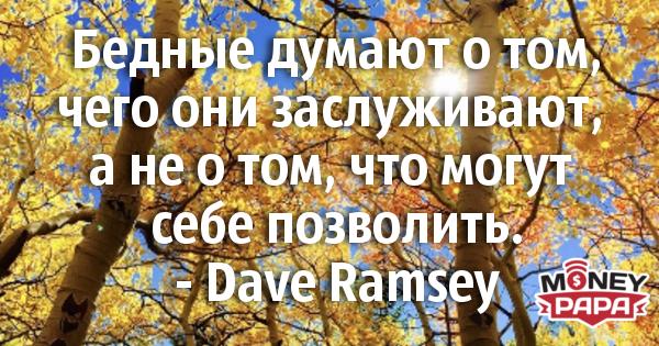 moneypapa.ru - dave ramsey - bednye dumayut o tom chego oni...