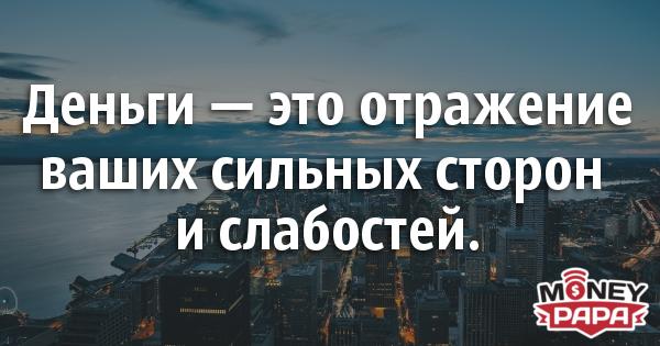 moneypapa.ru - dengi eto otrajenie vashih silnyh...