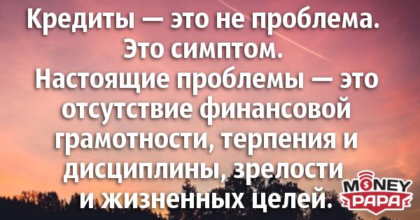 moneypapa.ru - kredity eto ne problema eto simptom...