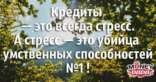 moneypapa.ru - kredity eto vsegda stress a stress eto...