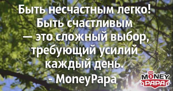 moneypapa.ru - moneypapa - byt neschastnym legko byt schastlivym...