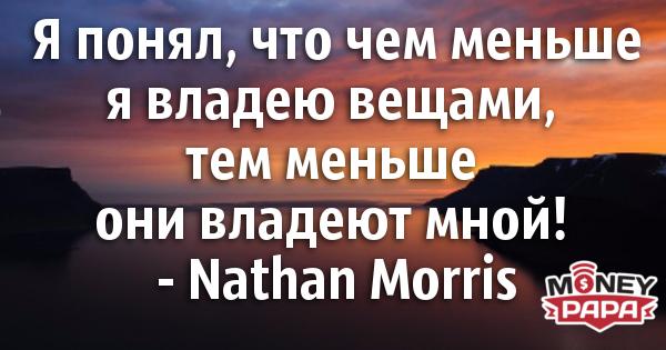 moneypapa.ru - nathan morris - ya ponyal chto chem menshe veschey...