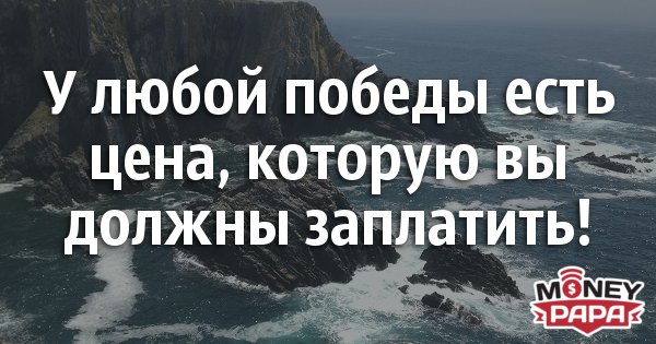 moneypapa.ru - u lyuboi pobedy est cena...