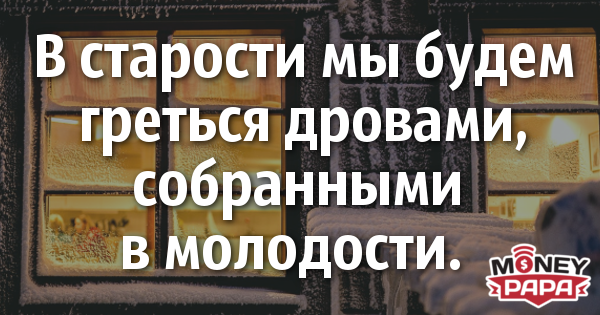 moneypapa.ru - v starosti my budem gretsya...