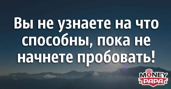 moneypapa.ru - vi ne uznaete na chto sposobny...