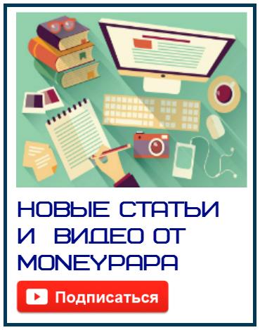 moneypapa subscribe