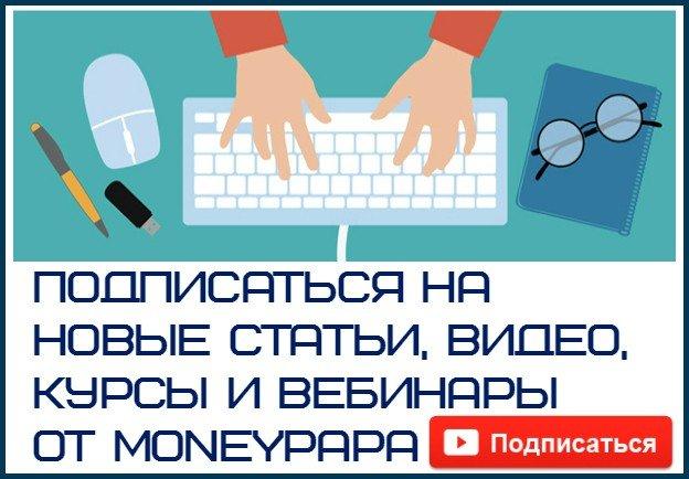 moneypapa.ru - Подписка на новые статьи, видео, курсы и вебинары