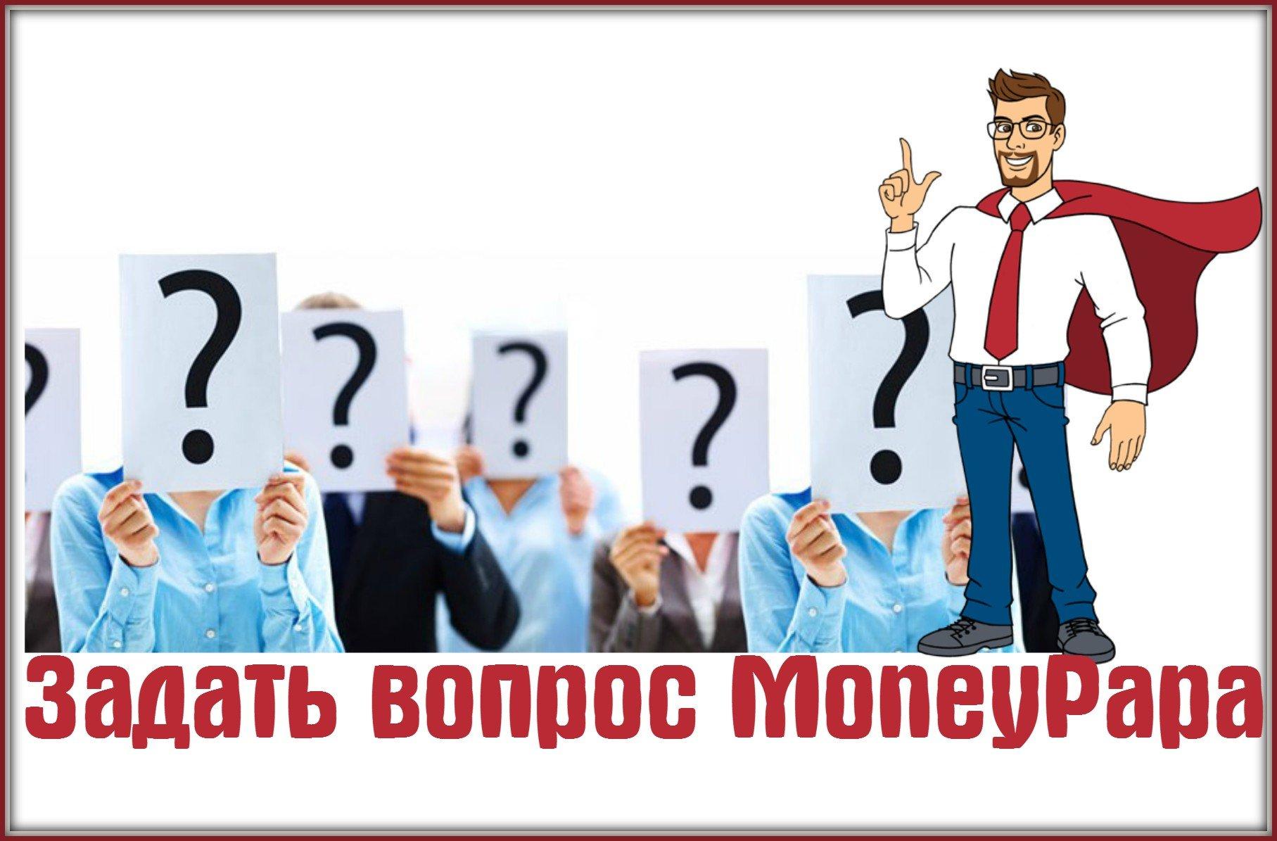 Задать вопрос MoneyPapa