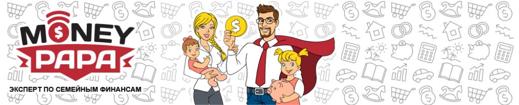 moneypapa - эксперт по семейным финансам