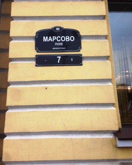 moneypapa.ru nahodu14 - марсово поле