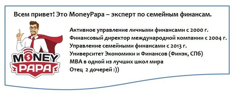 Moneypapa.ru - Эксперт по семейным финансам