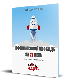 moneypapa.ru - К Финансовой Свободе за 21 день