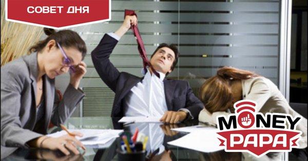 moneypapa.ru - Что делать, когда ненавидишь свою работу, но не можешь уйти
