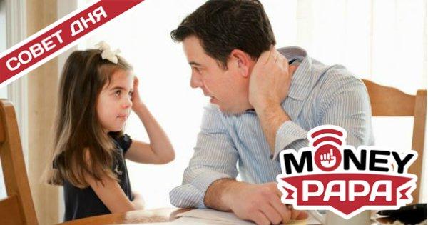 moneypapa.ru - 21 способ воспитать в детях любовь к учёбе - 15 - задавайте вопросы, пробуждающие интерес