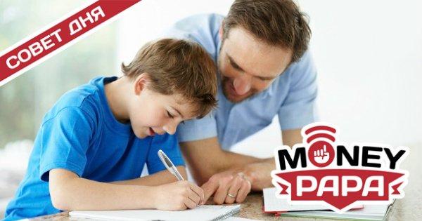moneypapa.ru - 21 способ воспитать в детях любовь к учёбе - 16 - помогайте объяснять и находить ответы