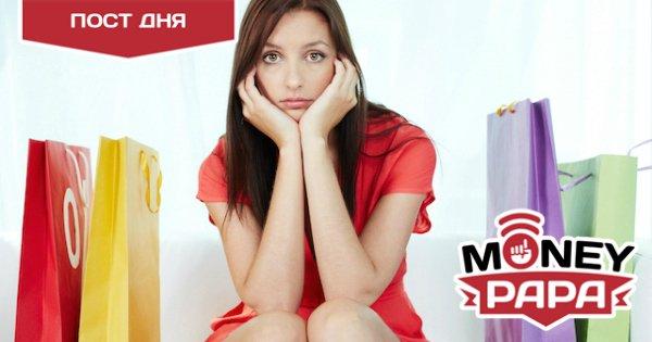 moneypapa.ru-fin-rukovodstvo-razvedennaya-zhenshina-shopoterapia