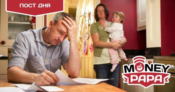 moneypapa.ru-dolgi-roditeley-ideti-net-deneg-na-bazoviye-nuzhdi