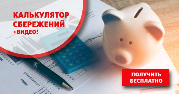 moneypapa.ru - calculator-sberezhenij