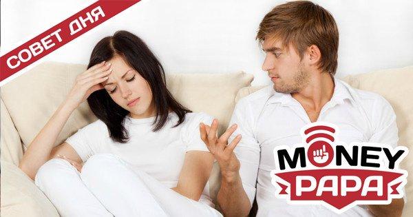 moneypapa.ru - 13 финансовых ошибок, о которых вы будете жалеть всю жизнь - ошибка 13 - vybirat-supruga-s-drugimi-cennostyami