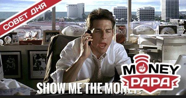 moneypapa.ru - 20 фраз, которые нельзя говорить начальнику - 19 - «Мне нужно повышение или бонус т.к. у меня двое детей, больная бабушка и ипотека»