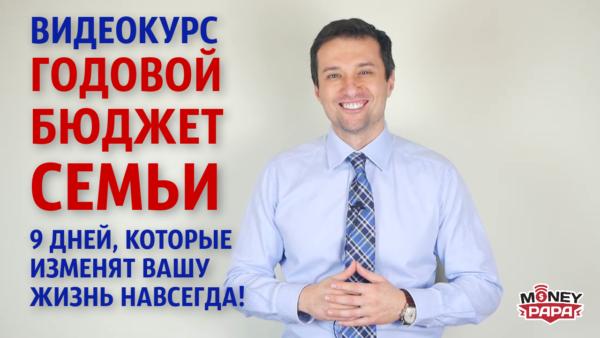 moneypapa.ru - idei-passivnogo-dohoda-videokurs-godovoj-byudzhet-semyi