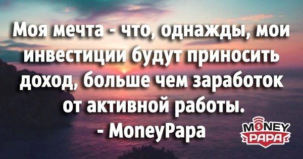 moneypapa.ru -idei-passivnogo-dohoda-mechta