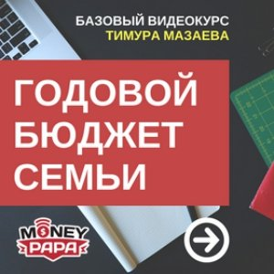 moneypapa.ru - Видеокурс