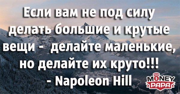 moneypapa.ru-Napoleon Hill--esli-vam-ne-pod-silu-delat-bolshie