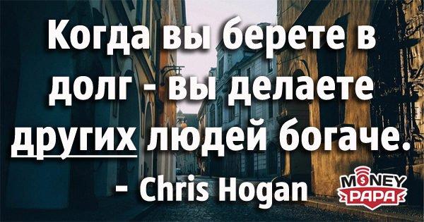 moneypapa.ru-Chris Hogan-Кogda-vy-berete-v-dolg