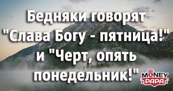 moneypapa.ru-bednyaki-govoryat-slava-bogu-pyatnica