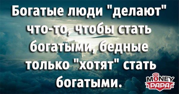 moneypapa.ru-bogatye-lyudi-delayut-chto-chtoby-stat