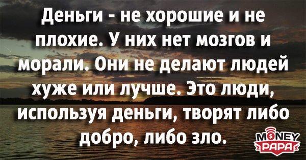 moneypapa.ru - dengi-ne-horoshie-i-ne-plohie
