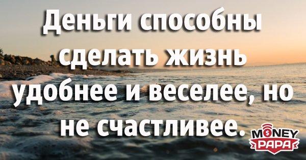 moneypapa.ru-dengi-sposobny-sdelat-zhizn-udobnee
