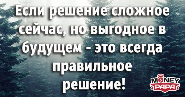 moneypapa.ru-esli-reshenie-slozhnoe-sejchas-no-vygodnoe