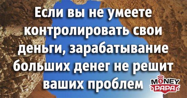 moneypapa.ru-esli-vy-ne-umeete-kontrolirovat-svoi-dengi