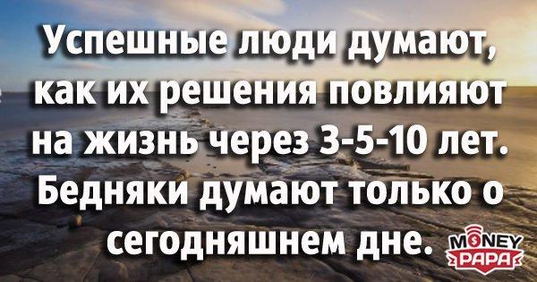 moneypapa.ru-uspeshnye-lyudi-dumayut-kak-ih-resheniya-povliyayut