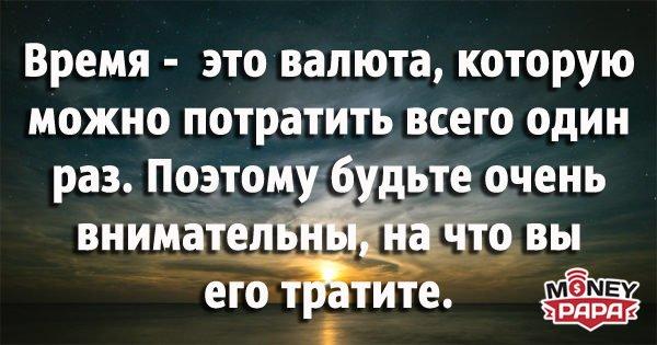 moneypapa.ru - vremya-eto-valyuta-kotoruyu-mozhno-potratit